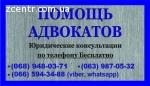 Адвокат Днепропетровск. Консультация бесплатно