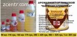Ароматизатор пищевой Вареное сгущенное молоко ароматизатор