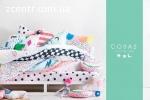 Детское и взрослое постельное белье COSAS оптом от производи