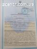Документи  для торгівлі по Україні : Сертифікат санітарний,