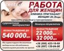 Ищем суррогатных мам и доноров яйцеклеток в клинику
