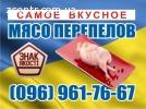 Мясо перепелов. Перепелиное мясо. с.Демидов