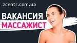 Открыта вакансия массажистки-обучение-центр Днепр