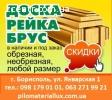 Пиломатериалы Борисполь - доска, брус, рейка. Доставка