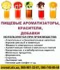 Пищевые ароматизаторы оптом ароматизатор, Польша
