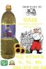 Подсолнечное растительное рафинированное масло