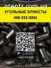 Топливный Брикет - Угольные БРИКЕТЫ с доставкой по Украине