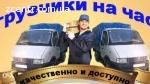 Услуги грузчиков,разнорабочих,рабочих на склад!Качество Гара