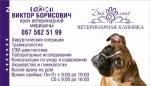 Услуги ветеринарии в Днепропетровске
