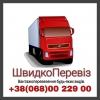 Вантажоперевезення Чернігів,Україна 0680022900 ШвидкоПеревіз
