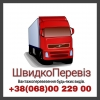 Вантажоперевезення Рівне, Україна  0680022900 ШвидкоПеревіз