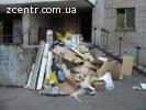 Вивіз, винесення сміття. Вантажники. Козин