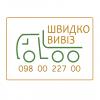 Вывоз строительного мусора, хлама, Борисполь, Киевская обл