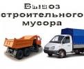 Вывоз строймусора и хлама. Киевская обл. Стоянка