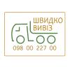 Вывоз строительного мусора, хлама, грунта, Вышгород и район.