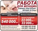 Запрошуємо сурогатних мам та донорів яйцеклітин