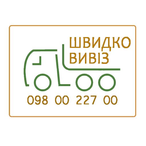Вивіз будівельного сміття - ШвидкоВивіз Київ 0980022700 - Вывоз строительного мусора. Недорого!